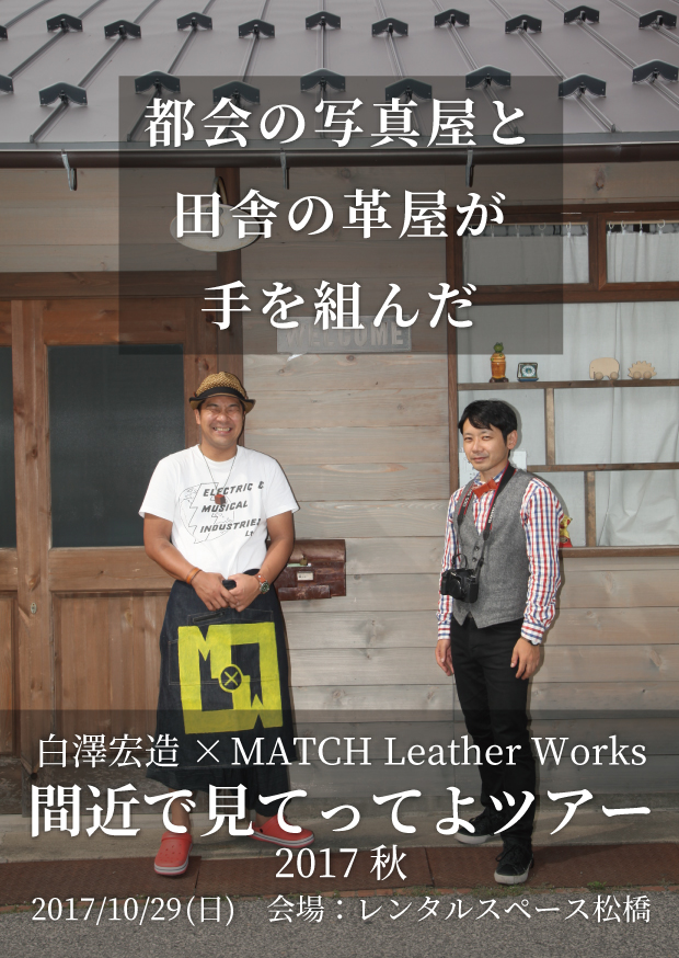 MMTフライヤ