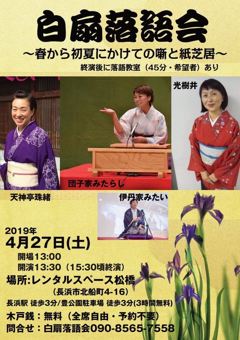 4月27日白扇落語会(画像)